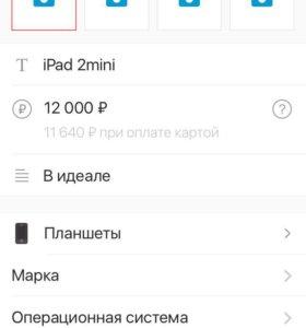 iPad 2mini