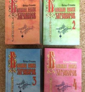 Книги Н.И.Степановой в 4 частях