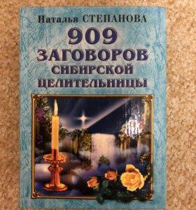 Книга сибирской целительницы
