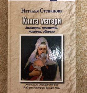 Книга матери новая