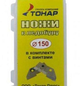 Ножи на ледобур Тонар лр-150