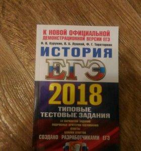 История 2018 ЕГЭ
