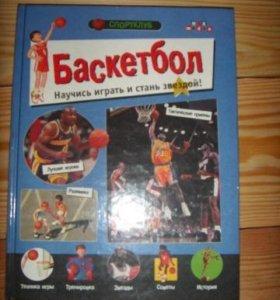 Книга для начинающих баскетболистов