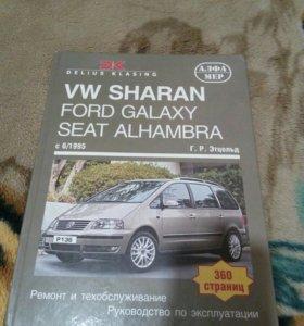 Книга Ремонт VW SHARAN, FORD GALAXY, SEAT ALHAMBRA
