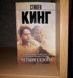 С.Кинг-книга