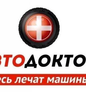 Ремонт авто(AVTO-DOKTOR)