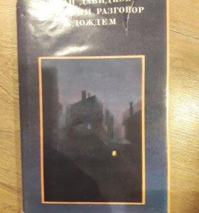 Книга Иван Давидков