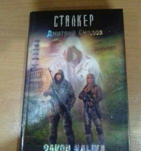 "Книга ""Сталкер. Закон клыка"" Дмитрий Силлов."