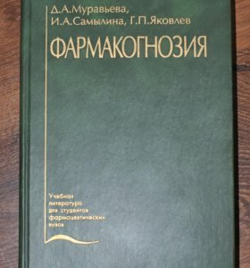 Фармакогнозия Учебник