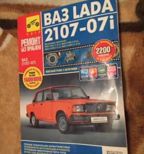 Книга ВАЗ 2107-07i
