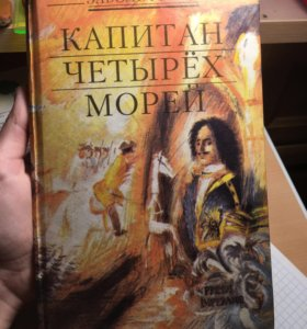 Капитан четырёх морей Борис Заболоцкий