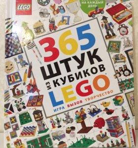 Lego книга