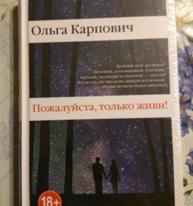 Ольга Карпович Пожалуйста, только живи