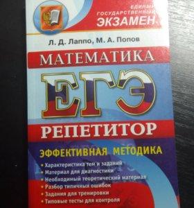 Математика ЕГЭ репетитор
