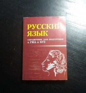 Русский язык справочник ЕГЭ ОГЭ