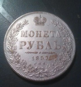 Старинная,царская монета