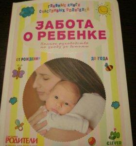 """Книга """"Забота о ребенке"""""""