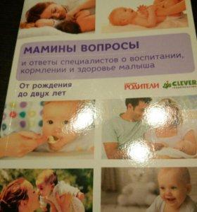 """Книга """"Мамины вопросы,,"""