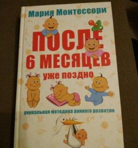 Книга Марии Монтессори