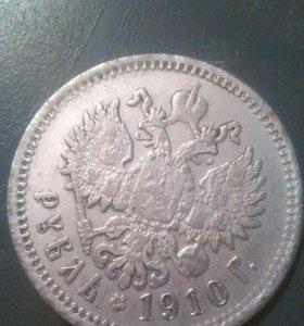 Старинная, царская монета