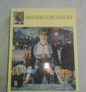 Книга Импрессионизм. Байрамова Лилия