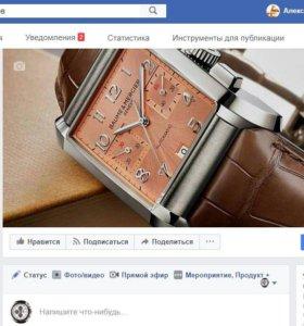 Продам интернет-магазин элитных часов на Фейсбуке