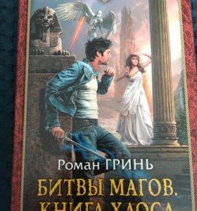 Книга в подарок «Битвы магов. Книга хаоса» фэнтези