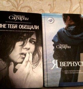 Две книги Эльчин Сафарли