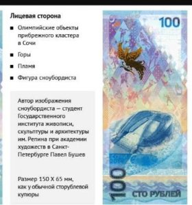Сто рублей Сочи 2014