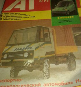 Журнал автомобильный транспорт 5/1993