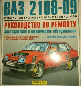 Руководство по ремонту ваз 2108/09