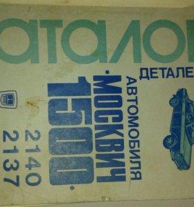 Каталог деталей москвич 1500