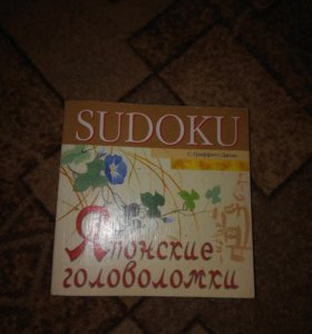 Книга судоку