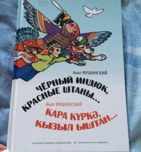 Книга для детей русско-татарская
