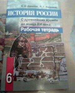 Тетрадь история России 6 класс А.А.Данилов.