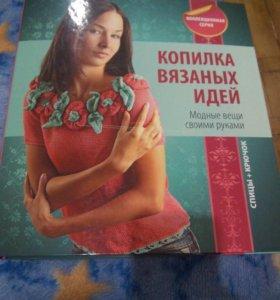 Папка с журналами коллекционная серия
