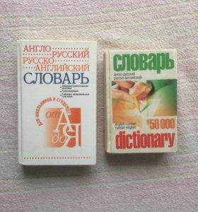 Словарь по английскому языку