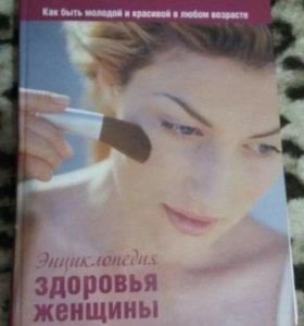 Новые книги для девушек и женщин