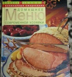 Энциклопедия по приготовлению еды