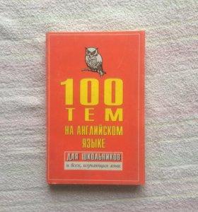 100 тем на английском языке