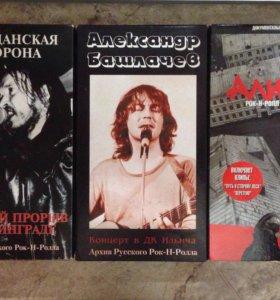 Видео кассеты (VHS)