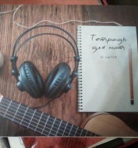 Тетрадь для нот новая