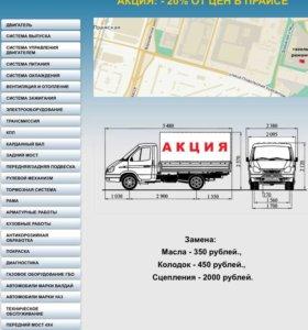 Ремонт коммерческого транспорта