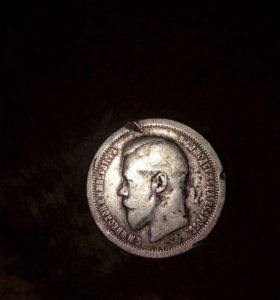 Монета Николая 2-го.