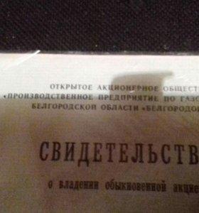 Продам акции Белгородоблгаз