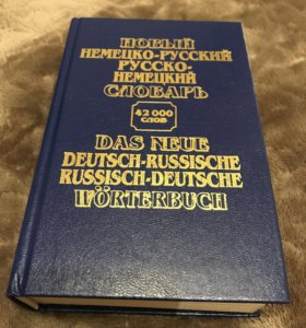 Русско-немецкие/немецко-русские словари