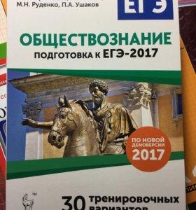 Книга по обществознанию для подготовки к ЕГЭ