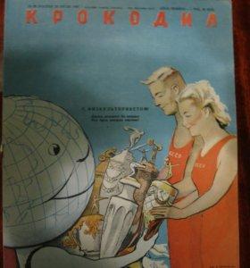 КРОКОДИЛ 1947 Г №20 , 21 ,23 , 35