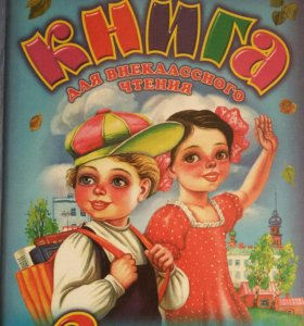 Книга для внеклассного чтения 2 класс