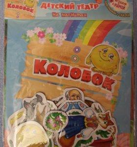 Детский театр на магнитах КОЛОБОК. возраст 2+